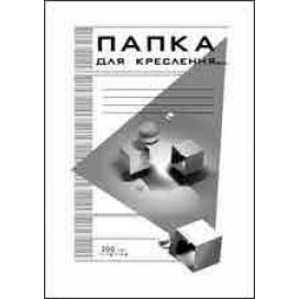 Папка для черчения Бриск формат А4 10л. пл.200г/м2 ПВ-16