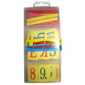 """Набор ТМ Атлас """"Вчимося рахувати та читати"""" палочки + цифри + абетка (україньска)  К-7708 / AS-0035"""