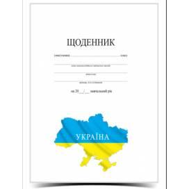 Дневник Рюкзачок Щ- 4 формат А5 мягкий переплёт белая обложка с картой Украины внут блок однотонный, украинский язык
