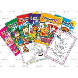 Раскраска Апельсин РМ-05 А4 іграшка з кольор. сторінками 40л