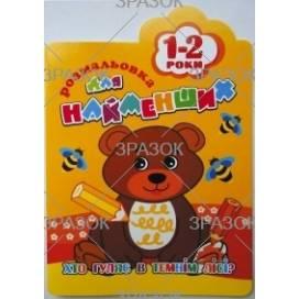 Раскраска Апельсин РМ-12 В5 12л для найменших 1-2 роки