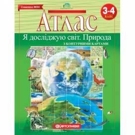 """Школьный атлас  природознавство 3-4 класс """"Картография"""" ДНВП"""