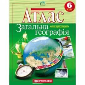 """Школьный атлас по географии  6 класс """"Картография"""" ДНВП"""