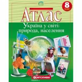 """Школьный атлас по географии  8 класс """"Картография"""" ДНВП"""