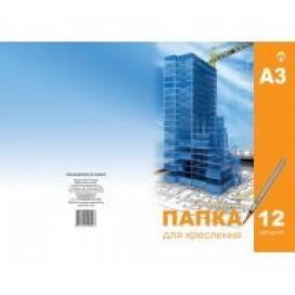 Папка для черчения Тетрада формат А3 12л. 180г/м2