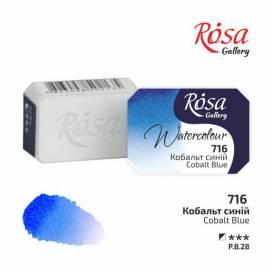Краска акварельная Rosa Gallery 2,5мл в кювете 716 кобальт синий