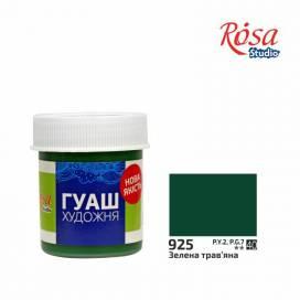 Гуашь Rosa Studio  40мл Зеленая травяная