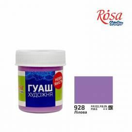 Гуашь Rosa Studio  40мл Лиловая