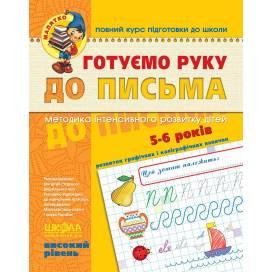 ВД Школа.  Робочі зошити серія: Малятко (5 - 6 років). Готуємо руку до письма. Високий рівень. М'яка формат 260 х 200 х