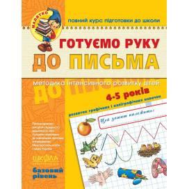 ВД Школа.  Робочі зошити серія: Малятко (4 - 5 років). Готуємо руку до письма. Базовий рівень. М'яка формат 260 х 200 х