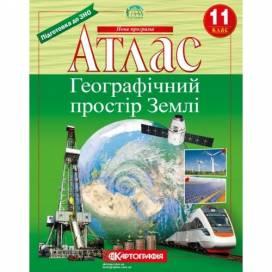 """Школьный атлас по географии 11 класс """"Картография"""" ДНВП"""