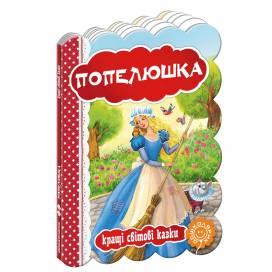 ВД Школа. Казки на картоні серія: Кращі світові казки Попелюшка. Картонна книга формат 220 х 160 х 5 (українською) 10 ст