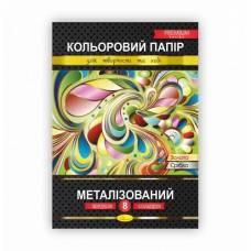 Цветная бумага Апельсин  8л премиум металлизированая КПМ-А4-8