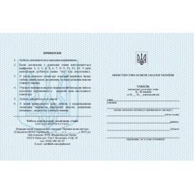 Бланк Зірка Табель 1-4 кл ШК..0904