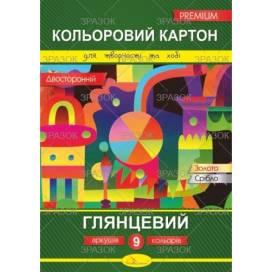 Кольоровий картон для дитячої творчості Апельсин  9л. 300гр/м2 двохсторонний КДК-А4-9