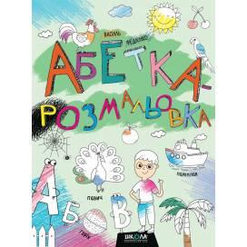ВД Школа. Абетка- розмальовка. М'яка формат 295х220х5 (українською)  32 сторінок 2021рік 97124