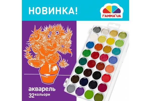 Большой набор акварельных красок - 32 цвета от украинского производителя!